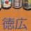 徳廣(とくひろ) 分店