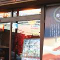 中国料理 香樂(こうらく)本店