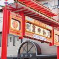 萬珍軒(まんちんけん) 刈谷店