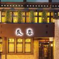焼肉飯店 長春(ちょうしゅん)