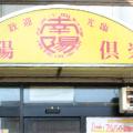 台湾小皿料理 南陽倶楽部(なんようくらぶ)